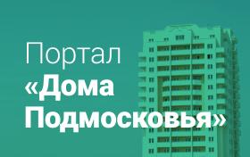 http://portal.gzhi.mosreg.ru/