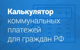 http://ktc.mosreg.ru/deyatelnost/celevye-programmy/kalkulyator-kommunalnyh-platezhey
