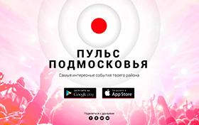 https://pulse.mosreg.ru/