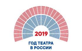 https://www.mkrf.ru/press/current/2019_god_god_teatra_v_rossii/