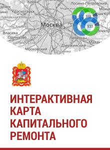 http://fkr-mosreg.ru/geo/