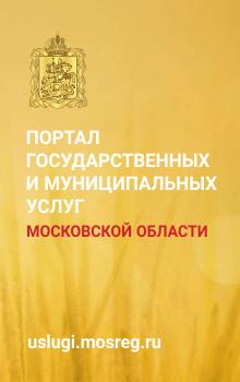 http://uslugi.mosreg.ru/